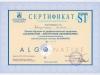 sertificat_3_full