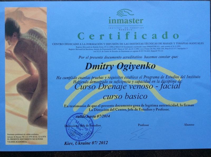 Испанский массаж - Дмитрий Огиенко - 10