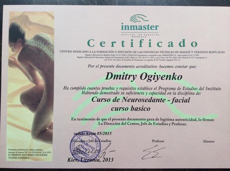 Испанский массаж - Дмитрий Огиенко - 12