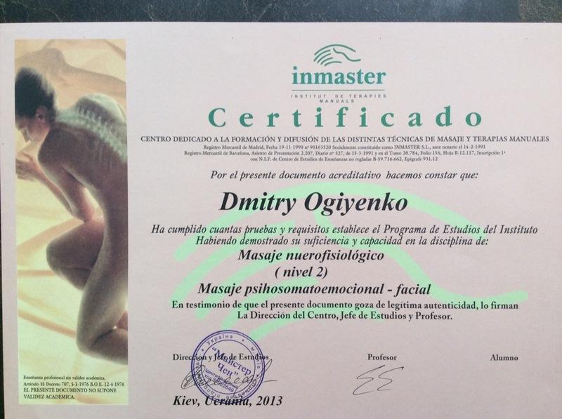 Испанский массаж - Дмитрий Огиенко - 13
