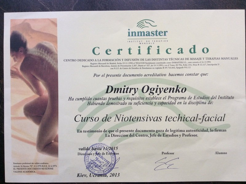 Испанский массаж - Дмитрий Огиенко - 14