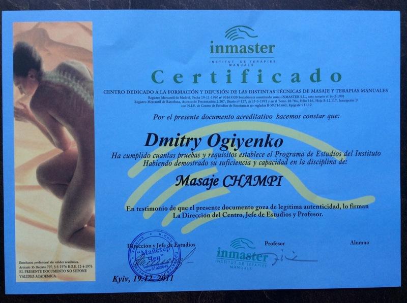 Испанский массаж - Дмитрий Огиенко - 18