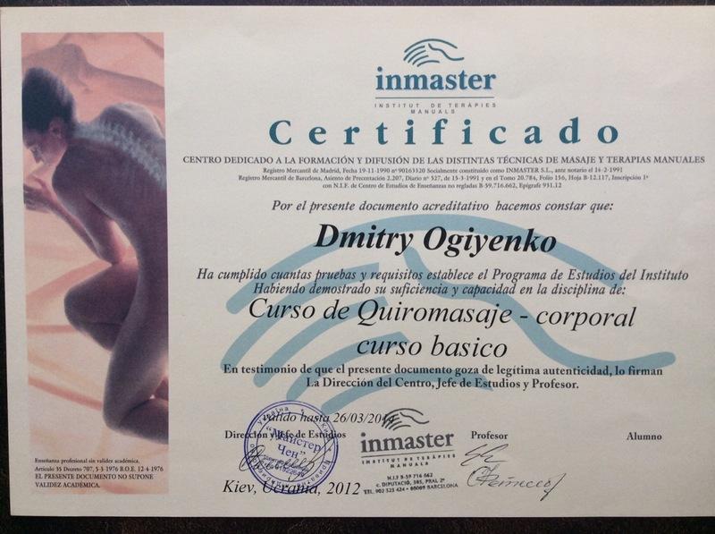 Испанский массаж - Дмитрий Огиенко - 2