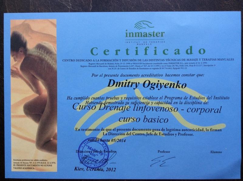 Испанский массаж - Дмитрий Огиенко - 3