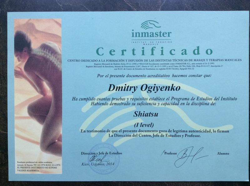Испанский массаж - Дмитрий Огиенко - 33
