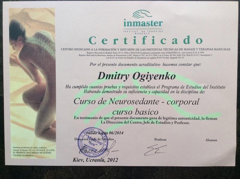 Испанский массаж - Дмитрий Огиенко - 4