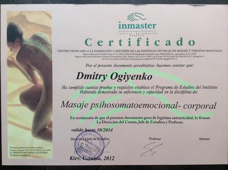 Испанский массаж - Дмитрий Огиенко - 5