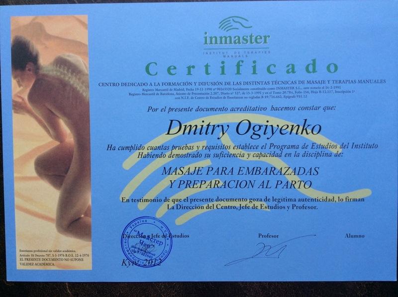 Испанский массаж - Дмитрий Огиенко - 6