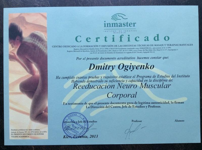 Испанский массаж - Дмитрий Огиенко - 7