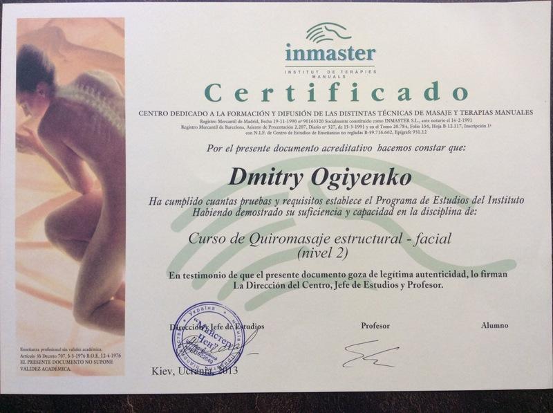 Испанский массаж - Дмитрий Огиенко - 9