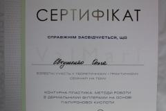 konturnaya-plastika-fillerami-gialuronovoy-kisloty-kharkov
