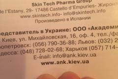 Плазмолифтинг Харьков - Spa салон LEO - ANK