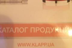 Плазмолифтинг Харьков - Spa салон LEO - Klapp