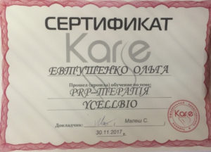 Плазмолифтинг Харьков - Spa салон LEO - Сертификат